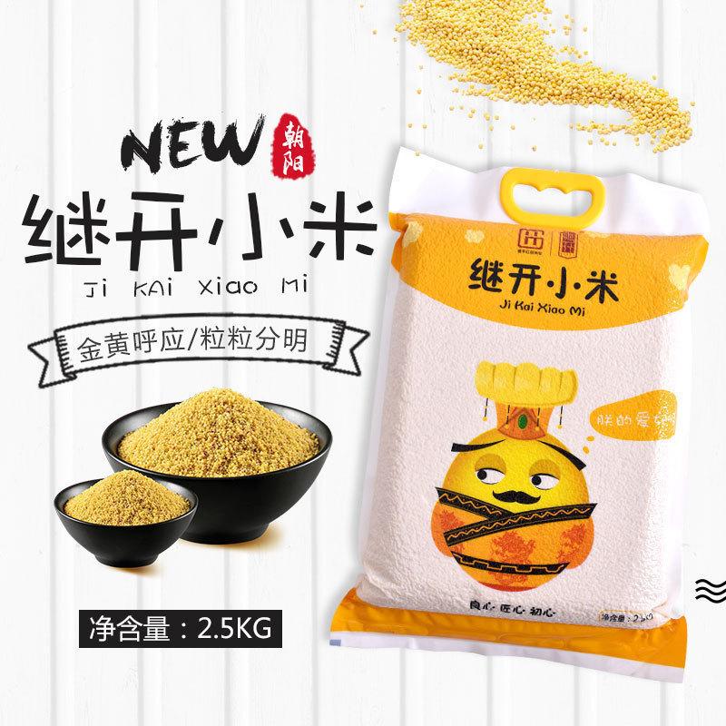 12-07新券新米朱碌科小米5斤脂杂粮月子米2.5kg农家自产黄金苗小米宝宝粥米