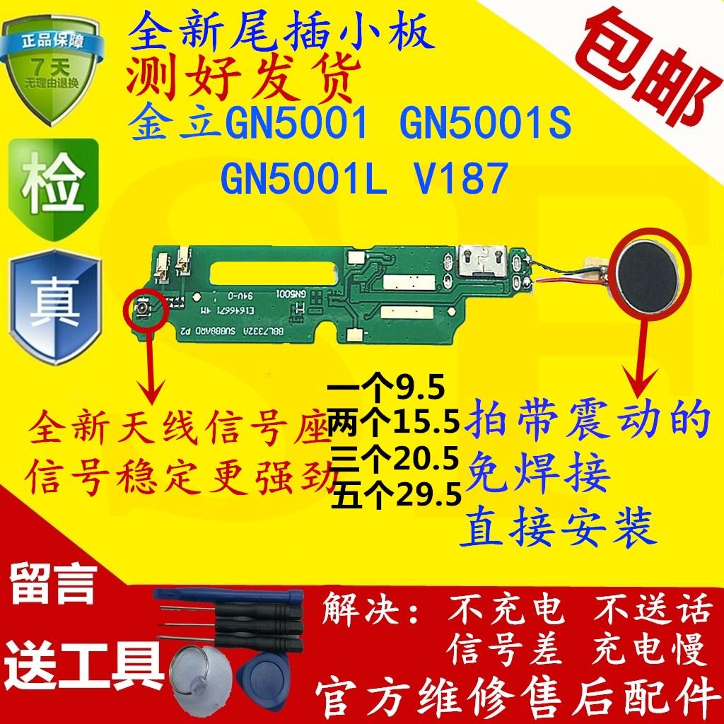 金立GN5001 GN5001S/L金刚V187充电尾插接口送话器麦克风尾插小板