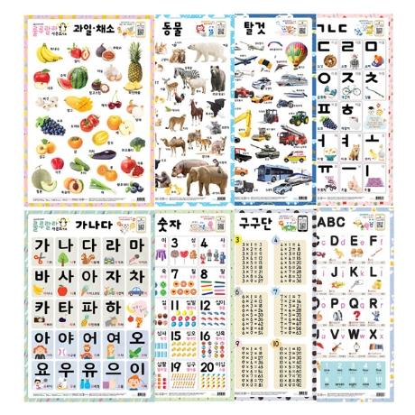 现货韩国进口学习早教挂图高清韩语英语数字动物没有声音三张包邮