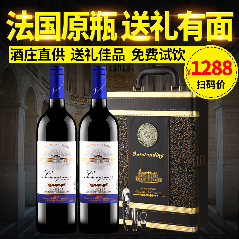 Red wine gift box French original bottle of imported red wine gift box 2 bottles of 14 degree dry red double gift box