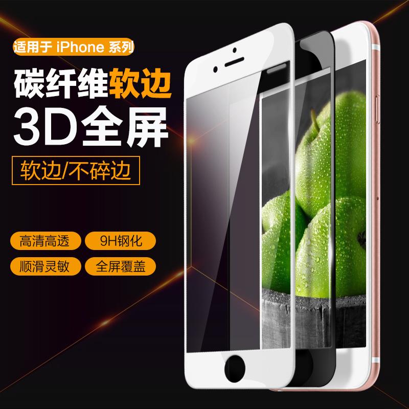 苹果X 8 7 6S iphone6plus碳纤维全屏钢化玻璃膜手机保护贴膜批发
