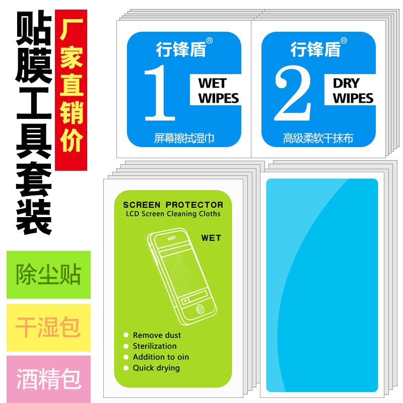 手机贴膜工具套装除尘贴吸尘膜清洁套装干湿酒精包清洁剂擦布批发