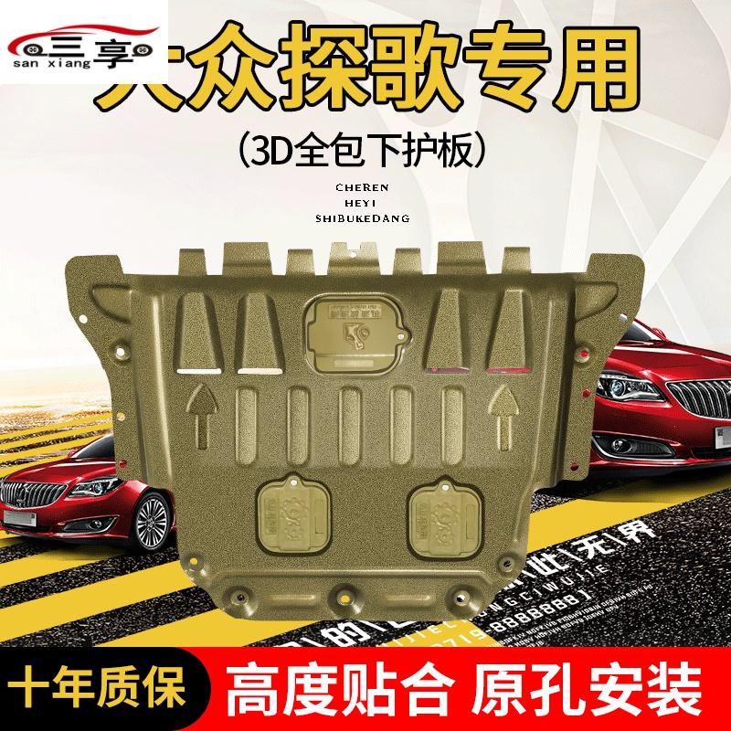大众探歌发动机护板汽车专用装甲挡板全包围2018款探歌底盘下护板