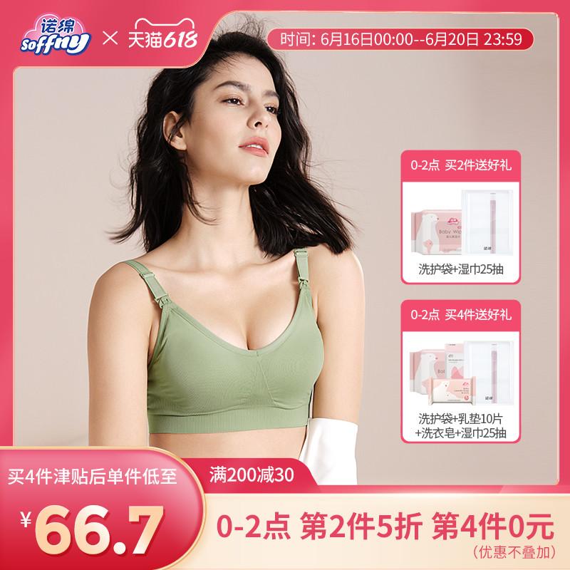 诺绵孕妇怀孕期诺棉聚拢喂奶薄胸罩