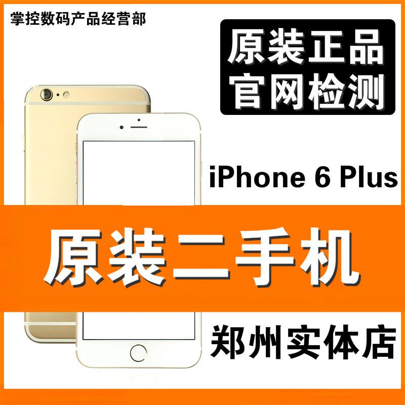 Apple/苹果 iPhone 6 Plus 64G原装电信官换机全网通国行二手机6P