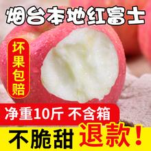 苹果水果山东烟台栖霞特产2020整箱平安果5斤苹果红富士10斤整箱
