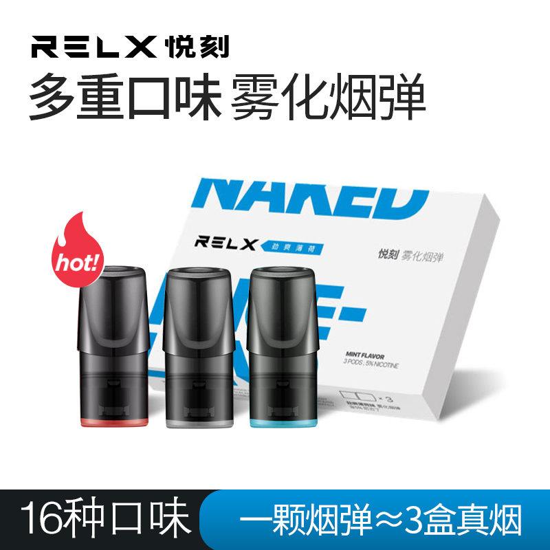 (用10元券)relx悦刻正品电子烟水果味烟弹烟油