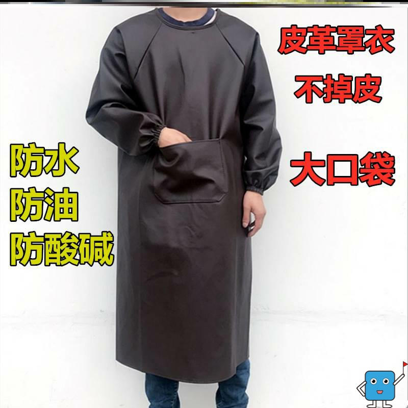 Coating mens car wash yard large leather apron waterproof women with sleeve Bib protective clothing labor protection hot water adult