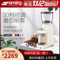 意大利进口斯麦格SMEG 复古电动咖啡豆研磨机研磨器磨粉机磨豆机