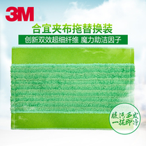 3M si Gao F5 suitable clamping plate drag replacement with microfiber Drag head mop Head Genuine MOP Accessories