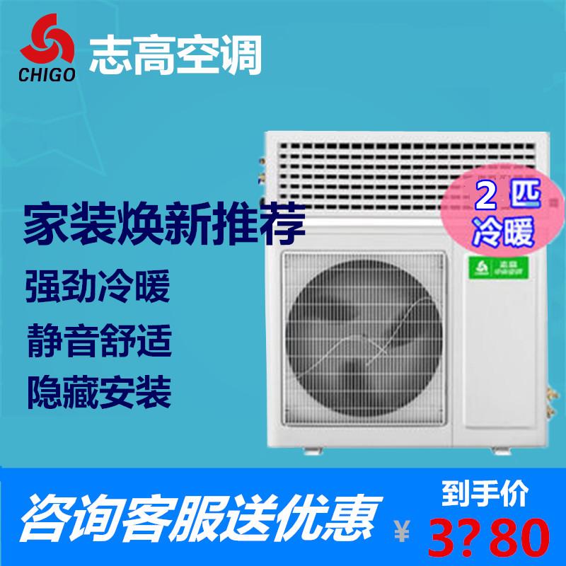 Chigo/志高中央空调2匹冷暖一拖一风管机RFD50F1W-XC家庭商用空调