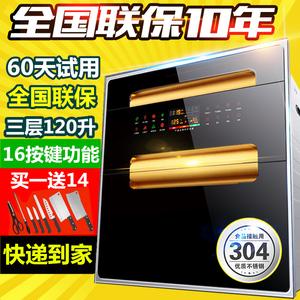 好太太消毒柜家用嵌入式大容量高温三层120升L消毒碗柜正品特价