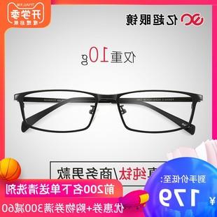 日本购亿超商务眼镜框男纯钛金属全半框光学眼镜架超轻方框配近视
