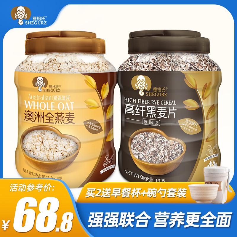 穗格氏燕麦片无糖精无脱脂麦片早餐食品即食冲饮健身代餐饱腹食品