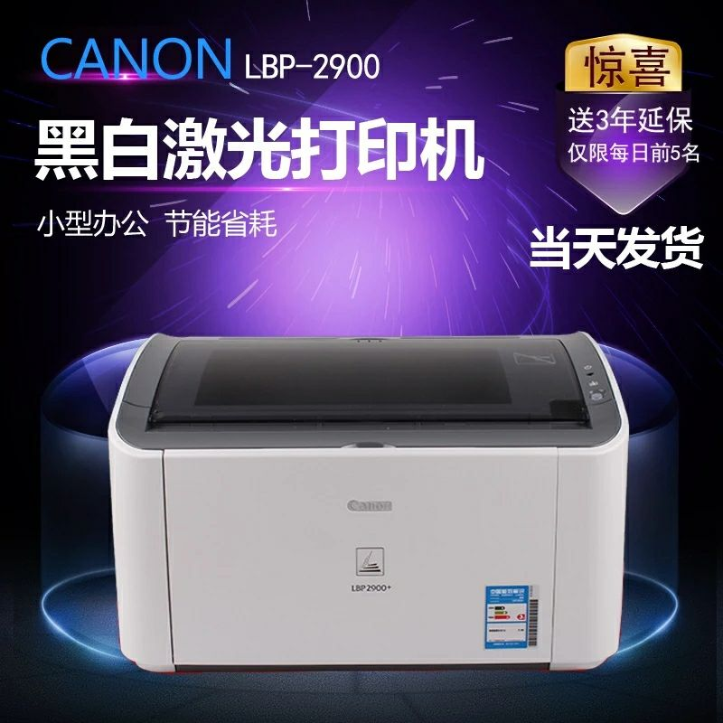 New Canon Canon lbp2900 printer for accounting and financial voucher paper Canon 2900 + printer