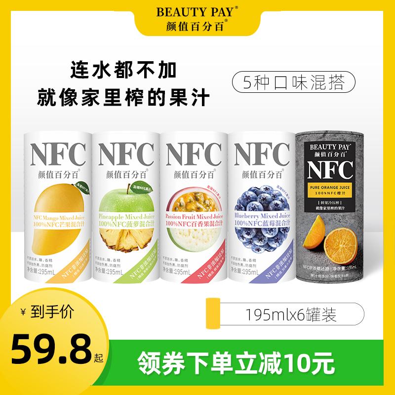 颜值百分百NFC纯果汁无添加混合果汁菠萝汁蓝莓汁芒果汁罐装