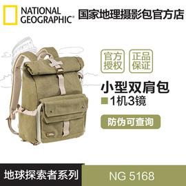 国家地理摄影包NG 5168单反相机数码包 户外休闲多功能相机包