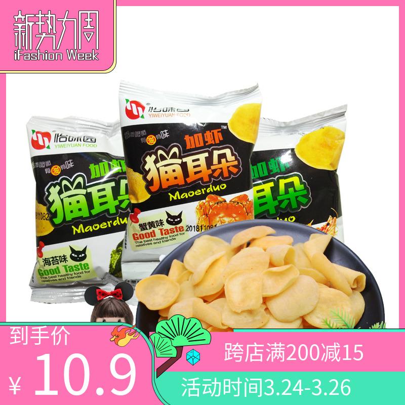 河北特产怡味园加虾猫耳朵香酥五香味虾味膨化食品休闲怀旧零食