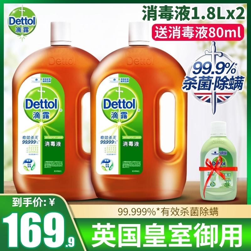 滴露消毒液1.8L*2家用杀菌室内衣服消毒水洗衣机用衣物除菌液除螨