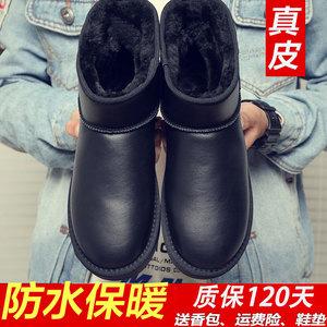 东北雪地靴男冬季保暖加绒加厚防滑防水棉靴面包真皮大码户外棉鞋