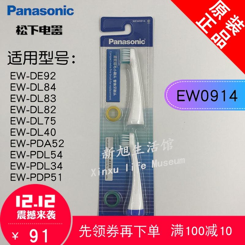 松下极细毛电动刷头EW0914 适用EW-DL84/83/75/PDL54/PDL34/PDP51