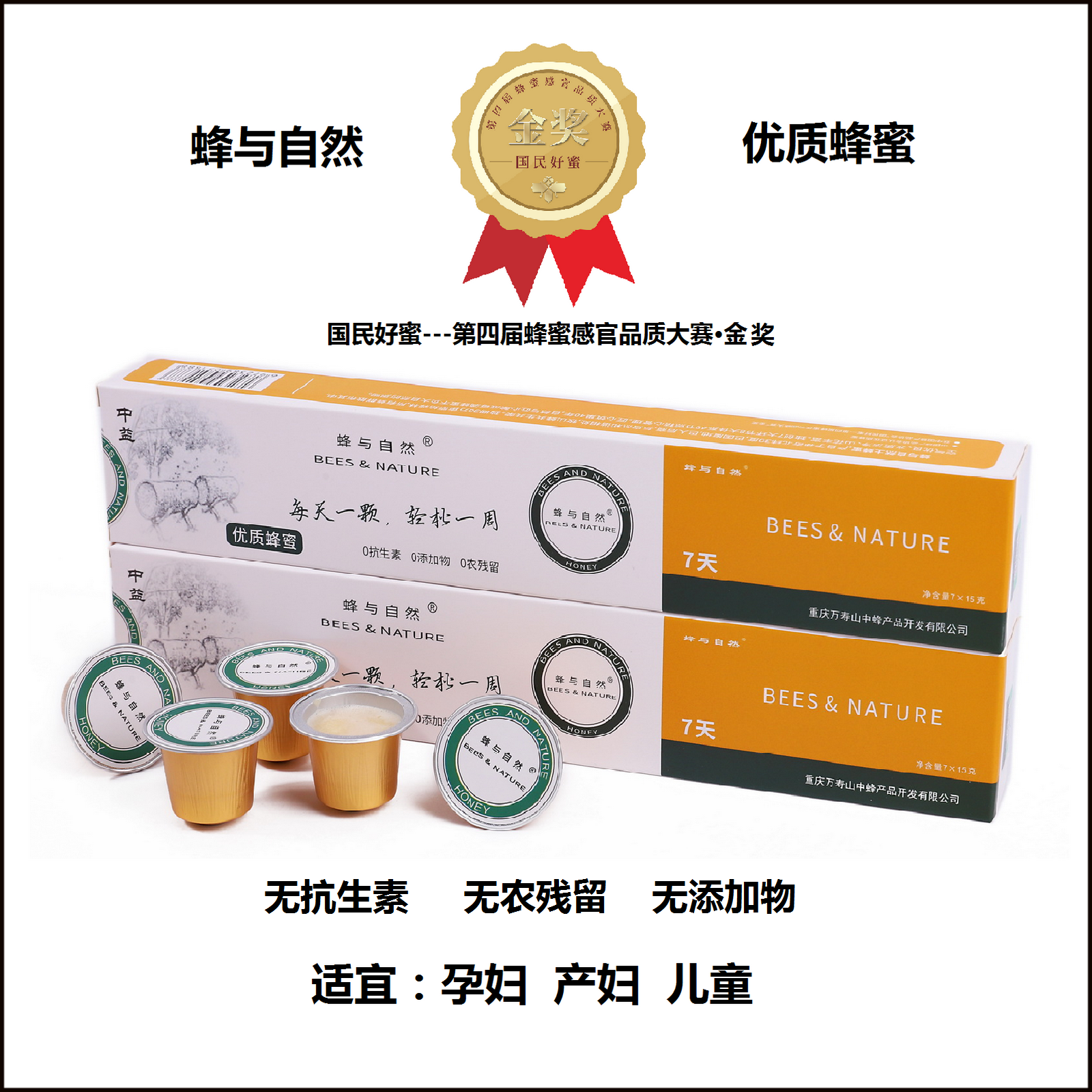 Bee and nature Gold Award for high quality natural pure herbal medicine