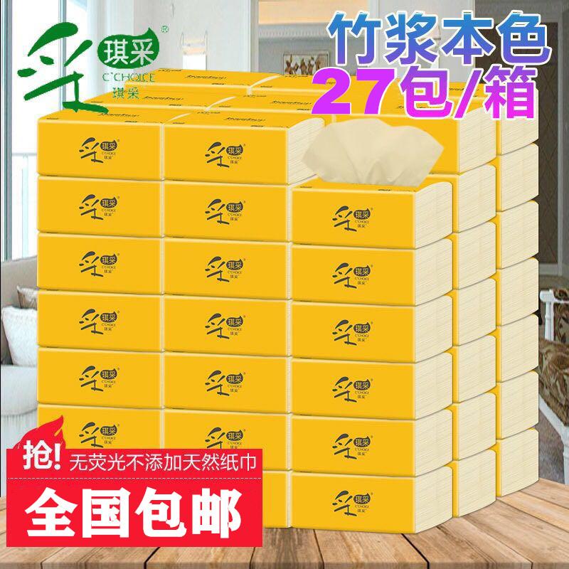 (用1元券)新疆包邮采琪采27包竹浆本色批面巾