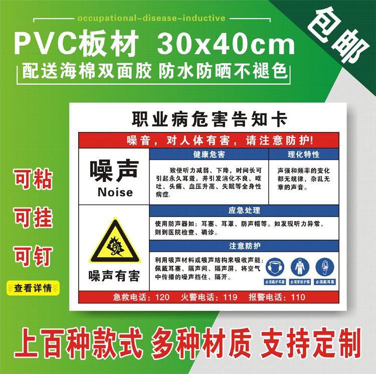 噪声职业病危害告知牌卡 噪音噪声有害安全警示牌标识牌标志牌PVC