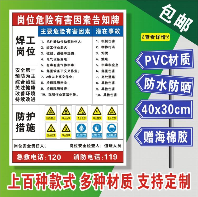 Welder post safety risk point notice board beware of electric shock warning board occupational hazard notice card PVC