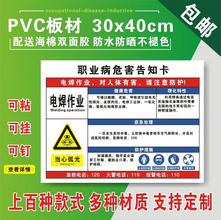 电焊作业职业病危害告知牌卡当心弧光安全标示警示标志标识提示贴