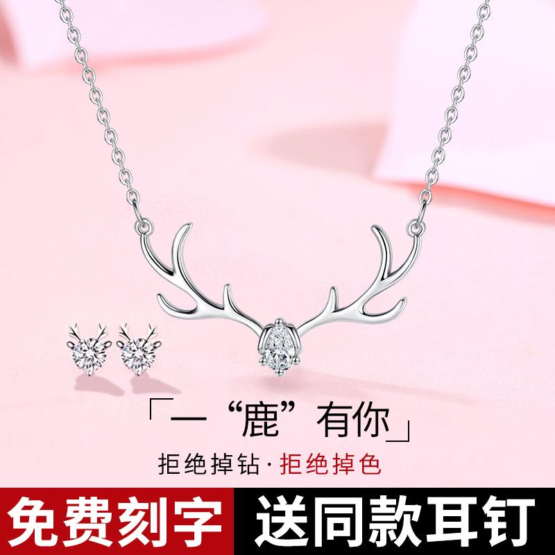 (用99元券)一鹿有你925女生一路鹿角纯银项链