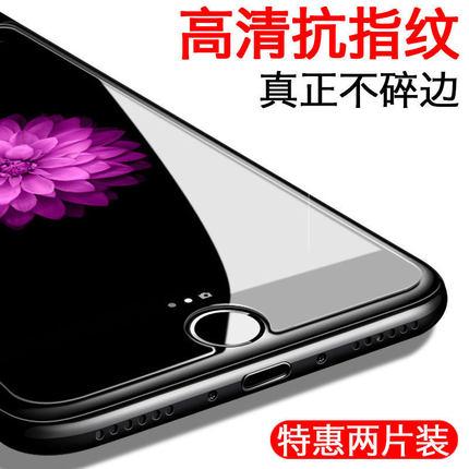 苹果7钢化膜iPhone8手机7plus半屏8p非全屏半包i7/8原装抗蓝光平果了iphone八/七号好模屏保ghm刚化ip抗摔mo