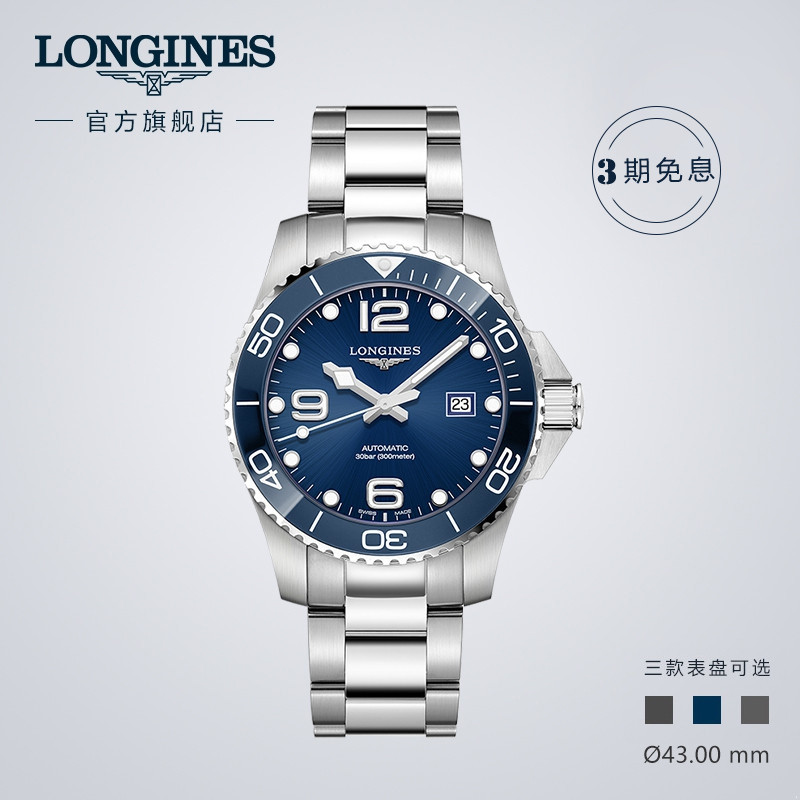 Longines Longines official authentic konkas diving series mechanical watch Swiss watch man