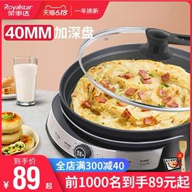 荣事达电饼铛家用加深加大烙饼锅烤饼机煎饼神器大号电煎锅电饼档图片