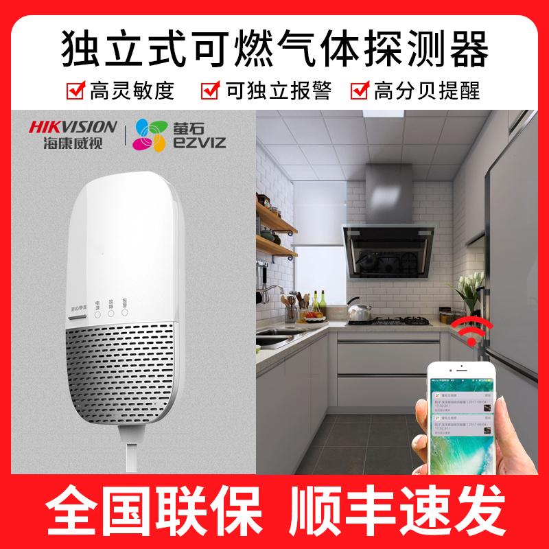 海康萤石天燃气报警器天然气煤气可燃气体泄露探测器厨房家用消防
