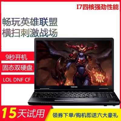 笔记本电脑i5 i7四核 畅玩LOL商务办公 学生固态 东芝 手提游戏本
