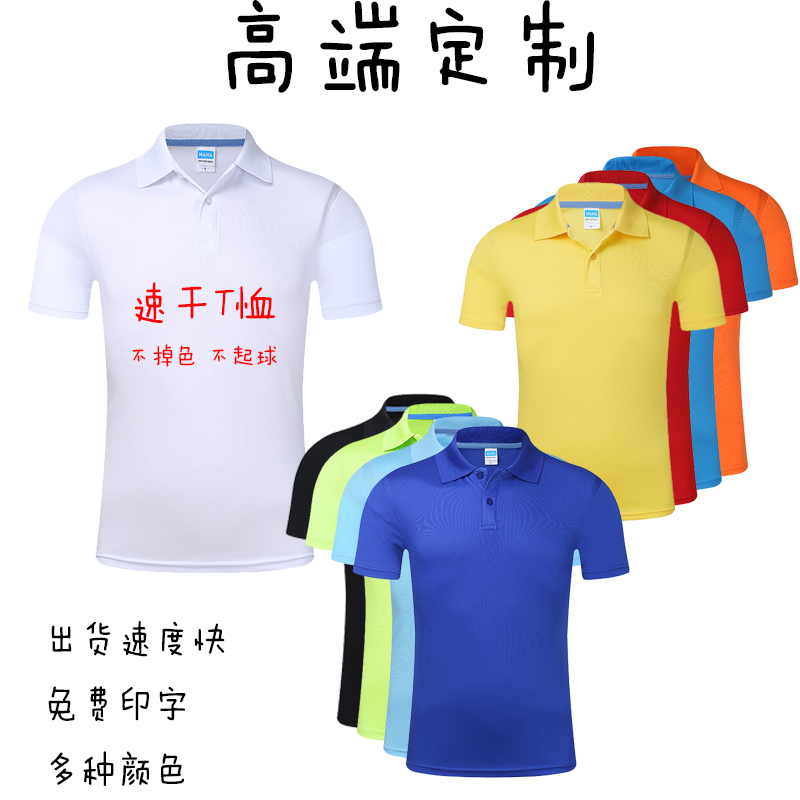 Marathon Lapel quick dry homestead express mountaineering work clothes tooling custom sports T-shirt ice color 37683