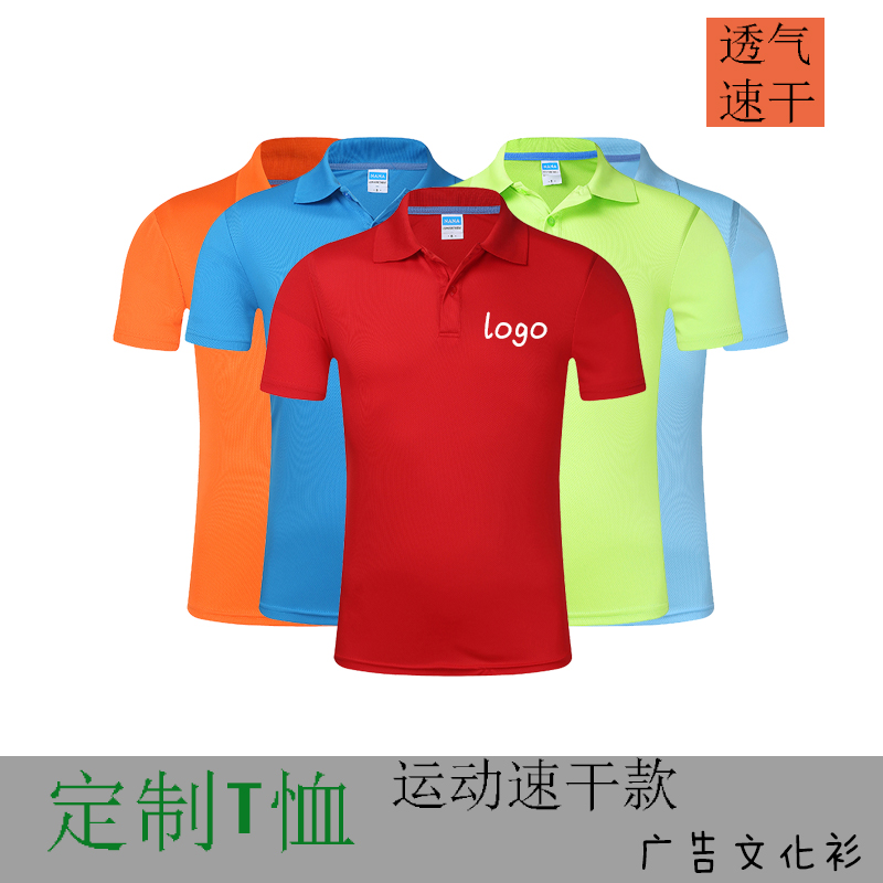 Home Express noodle shop Lapel Tibetan Youth custom sports quick drying mechanism 4S half sleeve work clothes kindergarten home 776507