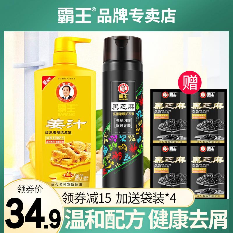 霸王姜汁温养去屑洗发液生姜洗发水温和去屑强韧固发洗发露洗头膏
