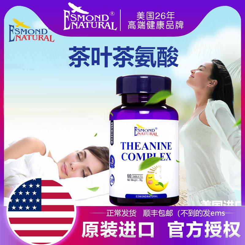 美国进口爱司盟茶叶茶氨酸复合片搭gaba关心睡不着神经衰弱的睡眠