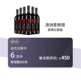 JS&中粮名庄荟 澳大利亚麦格根黑牌红半甜红兑换卡6/10次图片