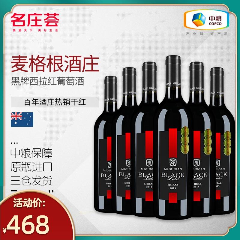 【中粮红酒】澳洲原瓶进口McGuigan麦格根黑牌系列红葡萄酒整箱