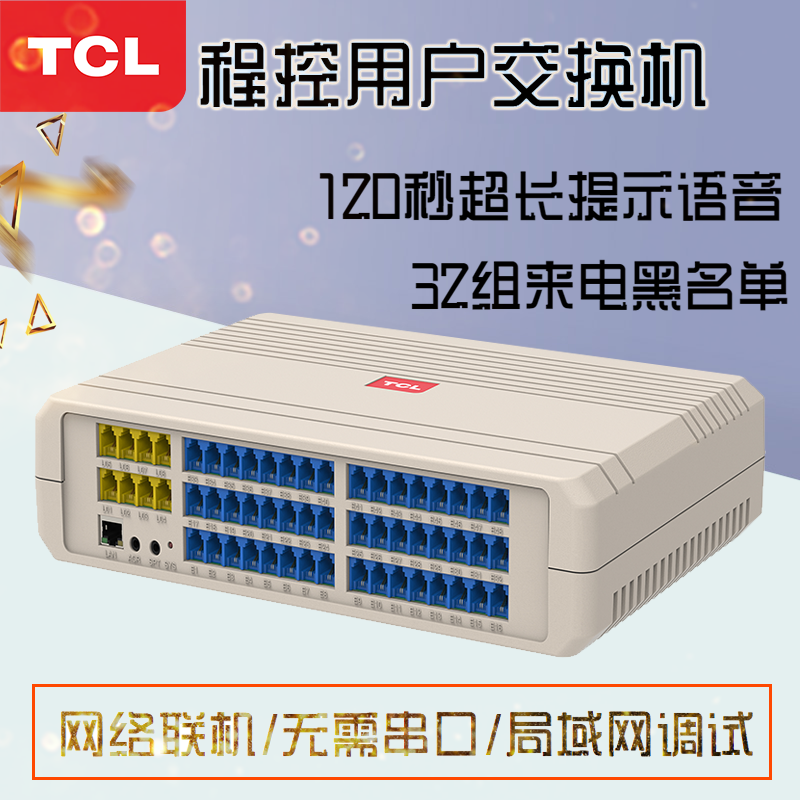 TCL Hotel SPC telephone exchange 4 in 16 out 24 out 32 out 40 out 48 Port internal extension
