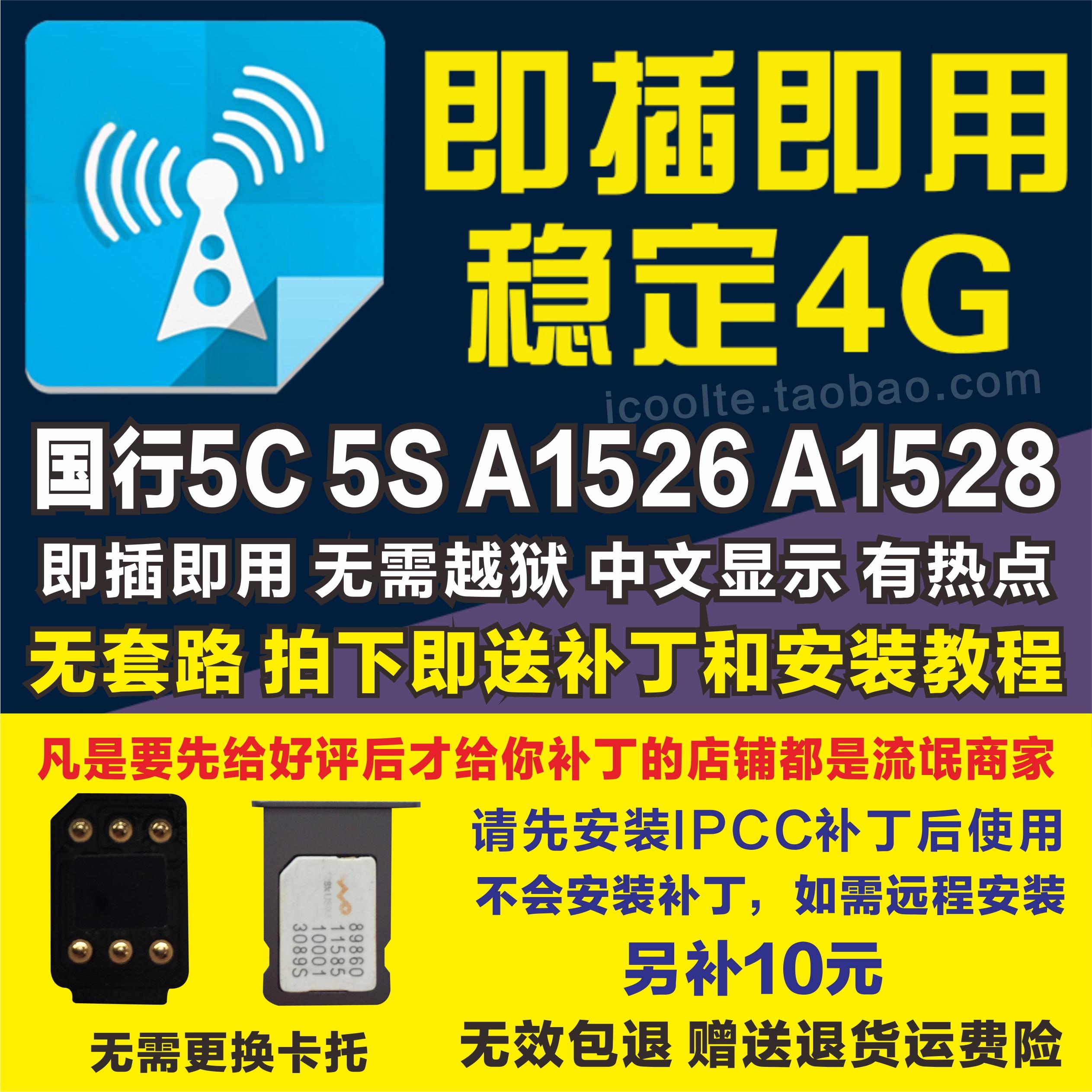 国行苹果iPhone5S5C卡贴A1528/1526激活iOS9 10 11破解移动联通4G