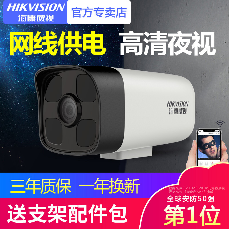 Hikvision monitoring camera Poe network outdoor monitor home outdoor cable waterproof HD night vision