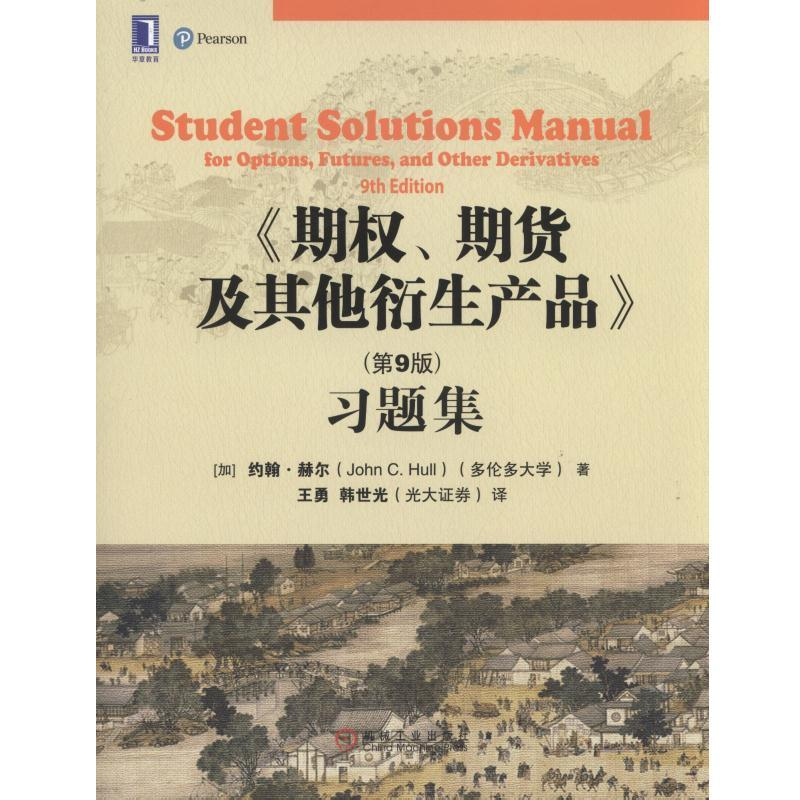 1760966|《期权、期货及其他衍生产品》(第9版)习题集机械工业出版社 正版书籍
