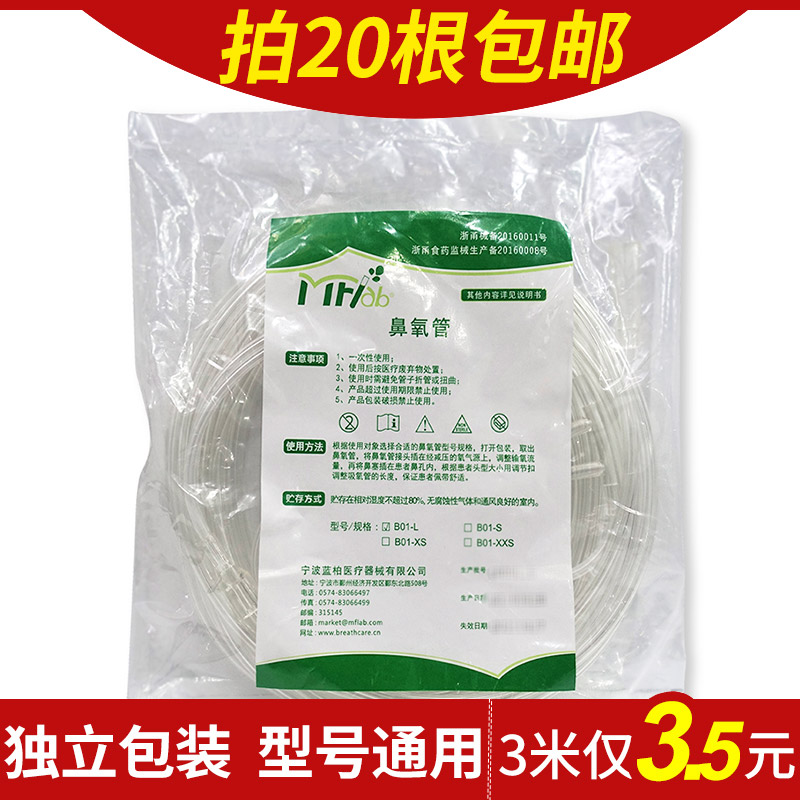 Disposable nasal oxygen tube, oxygen trachea, medical household oxygen generator accessories, general use of oxygen tube