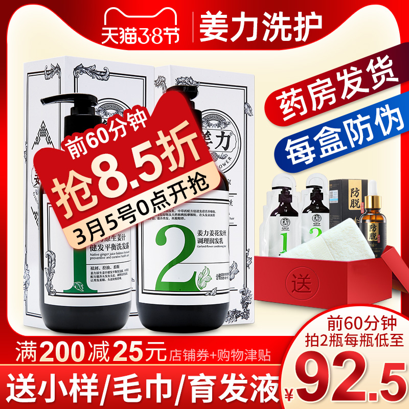 Ginger shampoo flagship store official flagship No.1 ginger shampoo original ginger juice shampoo set conditioner