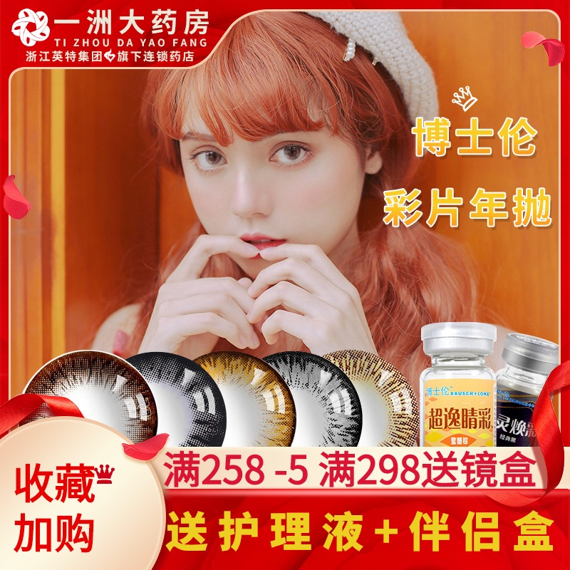 2 pieces] boschlon water bright color myopic contact lenses Brown annual throw 2 pieces of net red mixed eye condition