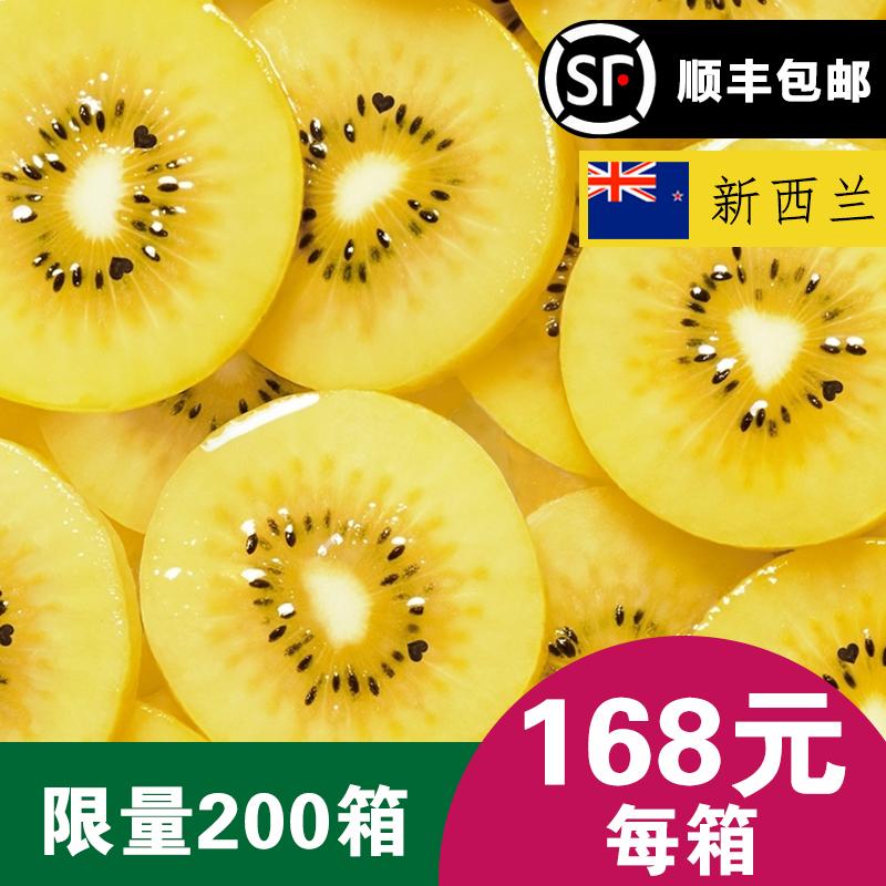 新西兰进口Zespri佳沛阳光金果奇异果原箱黄心猕猴桃22-25头包邮